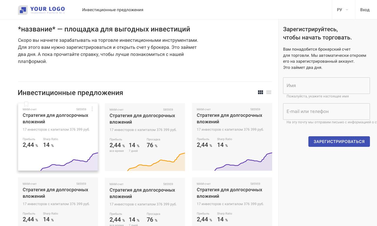 Платформа для инвесторов и трейдеров: регистрация внутри платформы | SobakaPav.ru