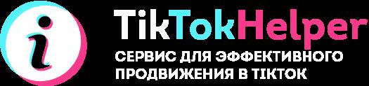 TikTokHelper