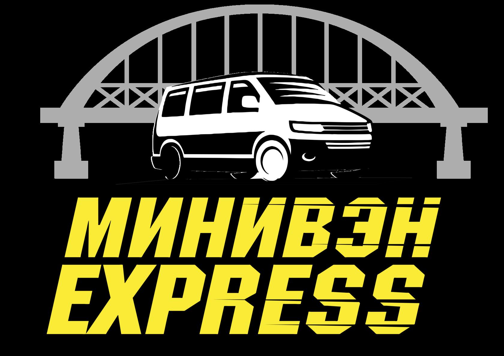 """""""Минивэн - Экспресс"""" +7 (978) 56-03-253"""