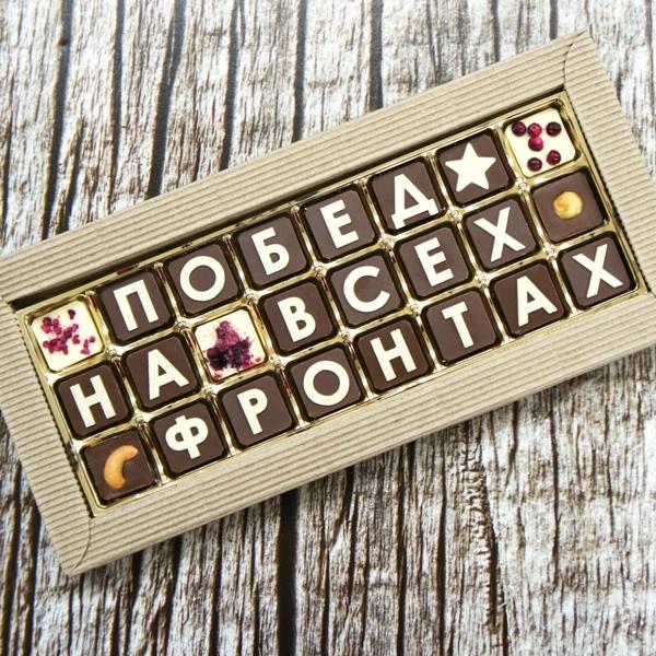 ❶Шоколадные буквы на 23 февраля фото|Видео прикол с 23 февраля|▷ юлия вилкова - @podarinabor Instagram Profile & stories,photos,videos • Pikdo||}