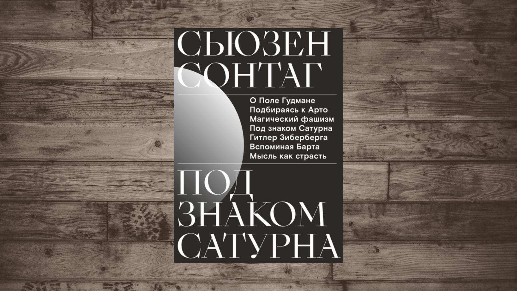 Купить книгу Под знаком Сатурна Сьюзен Сонтаг Ad Marginem, 978-5-91103-465-8
