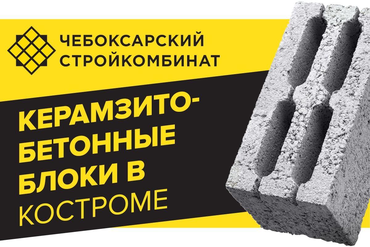Керамзитобетон в костроме приготовить бетонную смесь состав