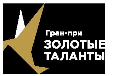 """Гран-при """"Золотые таланты"""" 2017"""