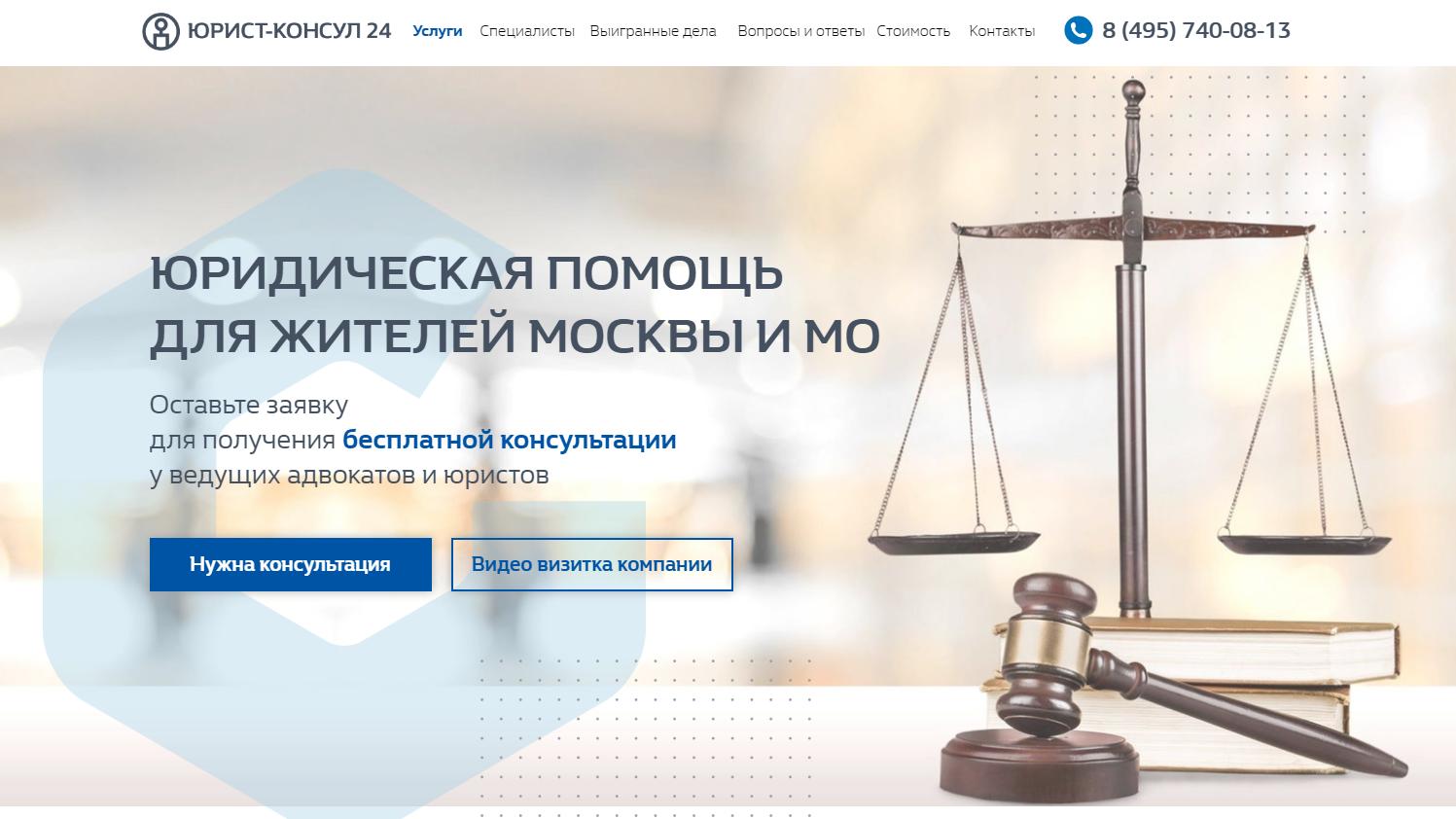 юридическая консультация министерства обороны рф