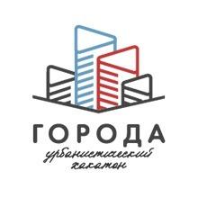 """Проект """"Города, урбанистический хакатон"""" от РОСКУЛЬТЦЕНТРА"""