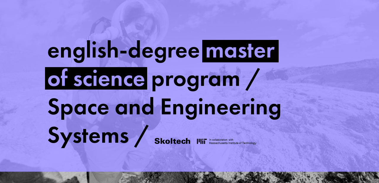 Skoltech / Space and Engineering Systems