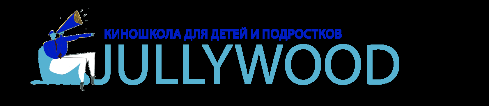 Школа кино JULLYWOOD