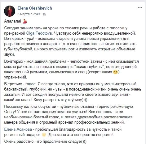 Елена Олешкевич о консультации у Ольги Федотовой