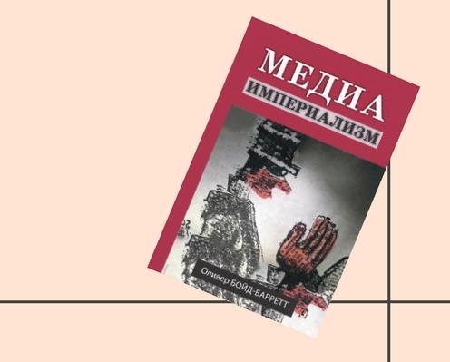 Оливер Бойд-Барретт «Медиа-империализм»