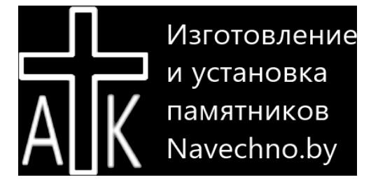 NAVECHNO.BY ИП Казюль Артур Дмитриевич