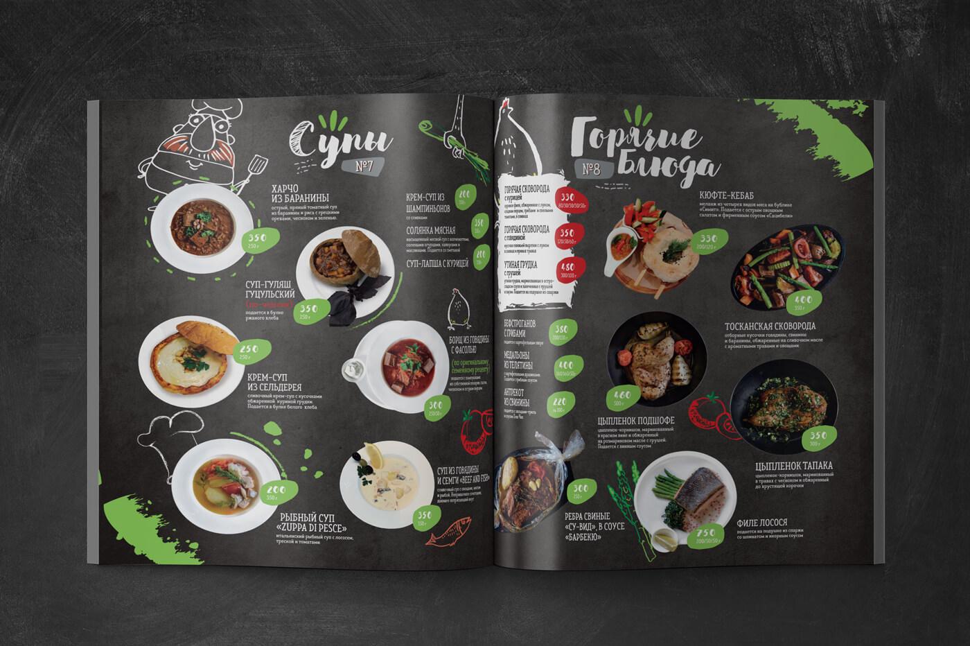 Дизайн меню кафе trattoria «Basilico» – горячее, супы
