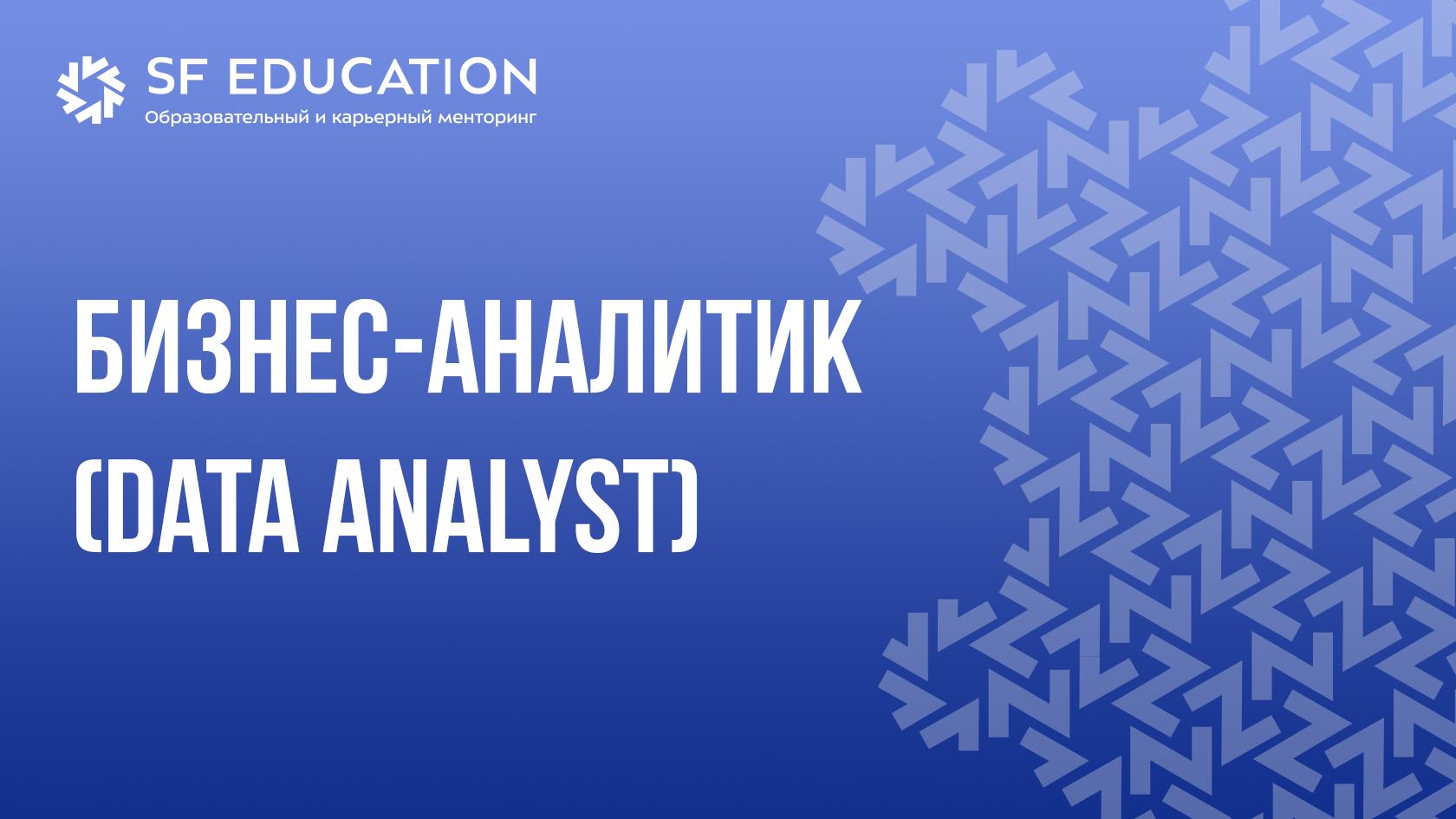 Бизнес-аналитик (Data Analyst)