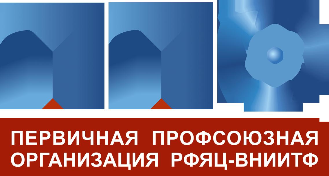 ППО РФЯЦ-ВНИИТФ