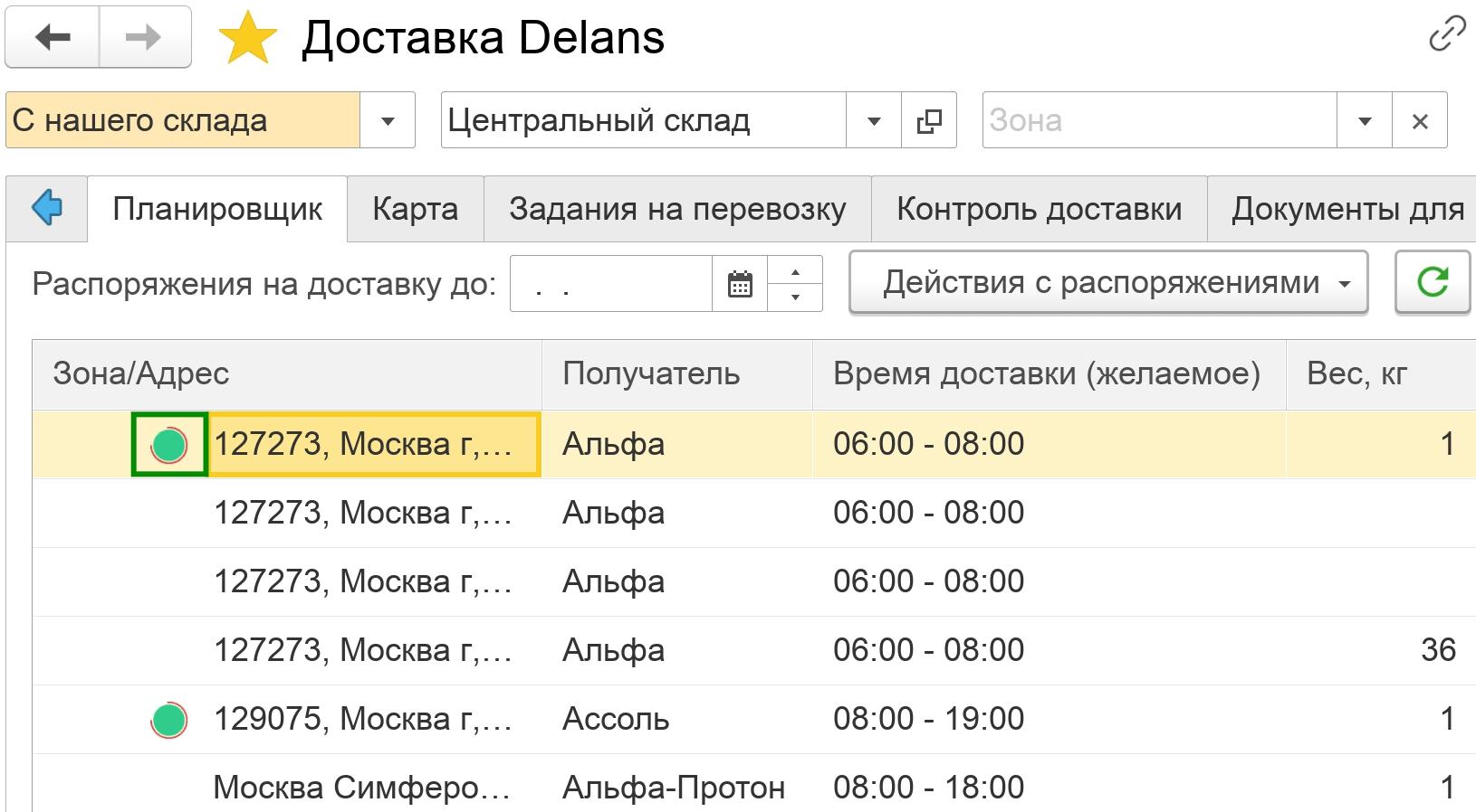 Скриншот 1. Планировщик: детализация по распоряжениям, доставленным частично