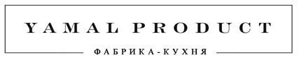 Варенье из шишек в Yamal Product