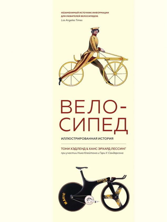 «Велосипед. Иллюстрированная история» Азбука
