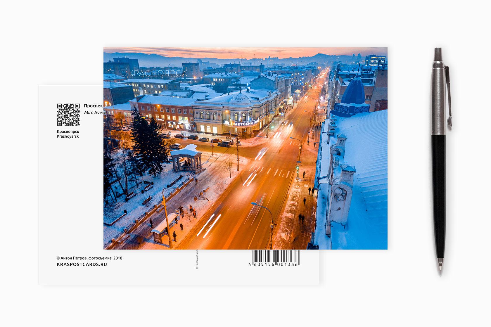 Заказать открытку красноярск, пять месяцев