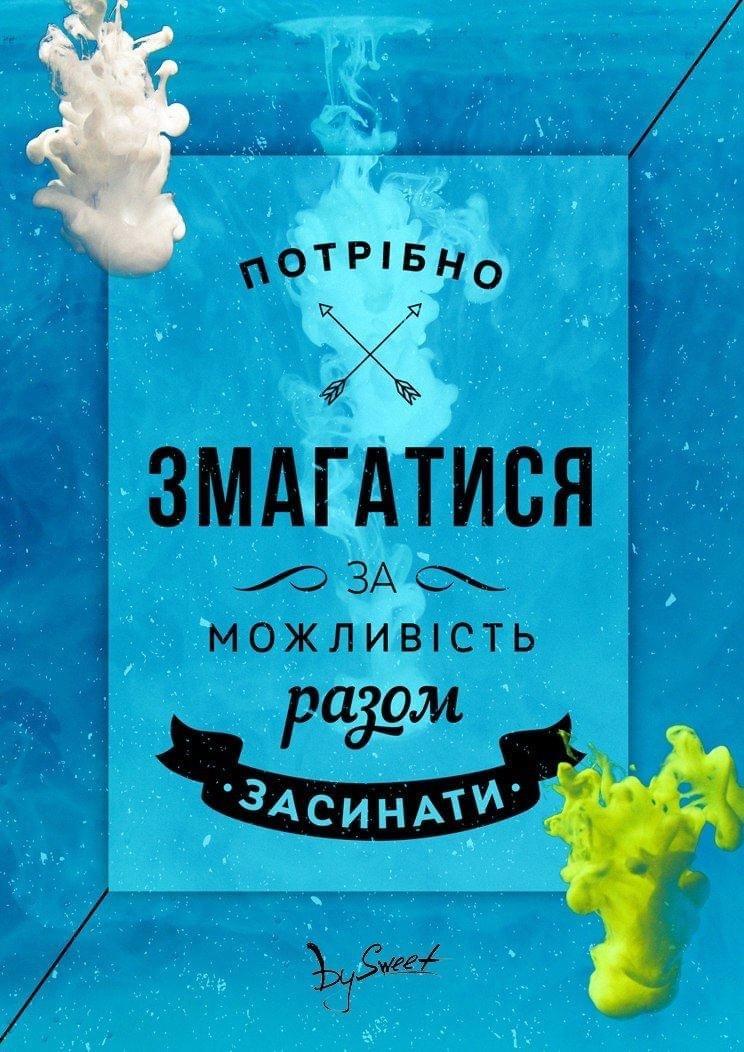 Улюблений постер