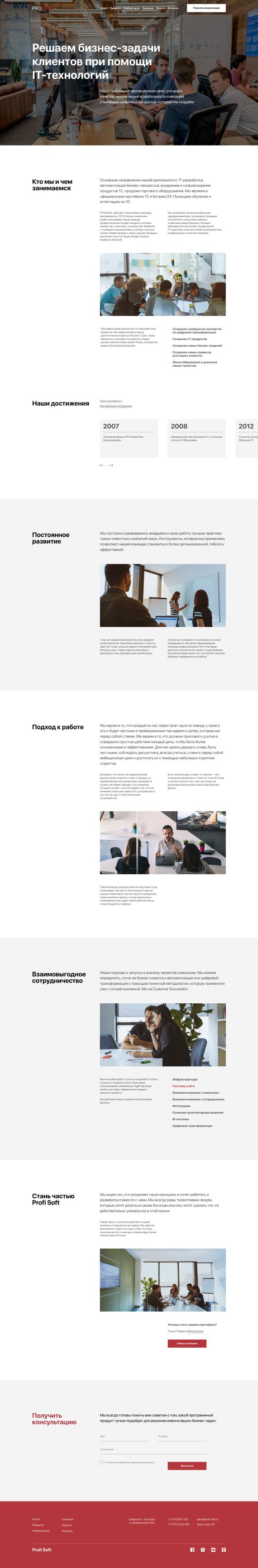 корпоративный сайт для бизнеса в Костанае