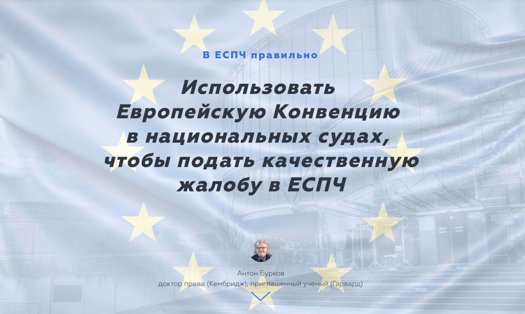 Постановления ЕСПЧ в местном суде