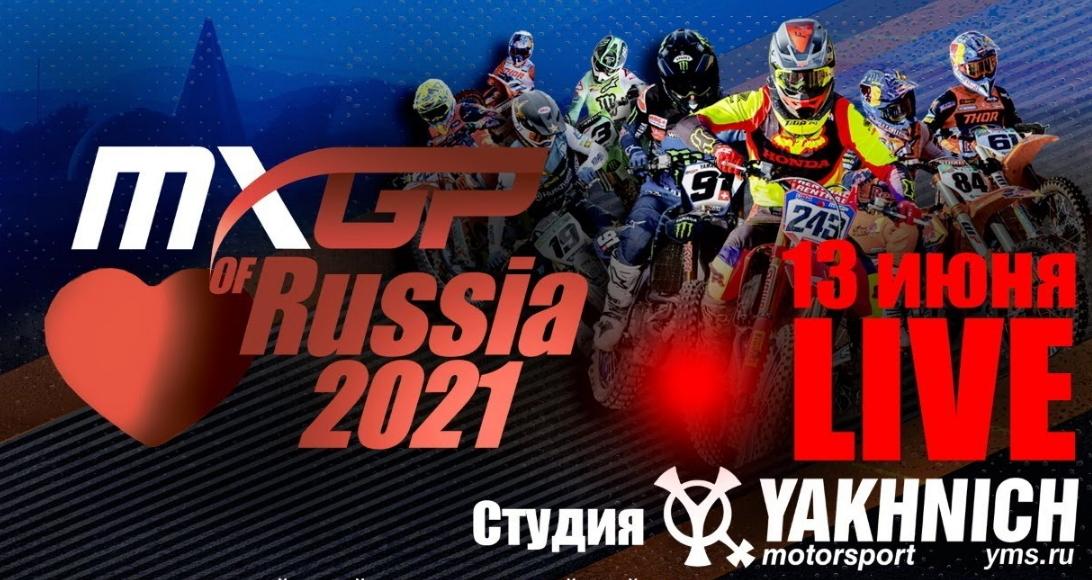 Гран-при России: Студия Яхнич Моторспорт - прямой эфир