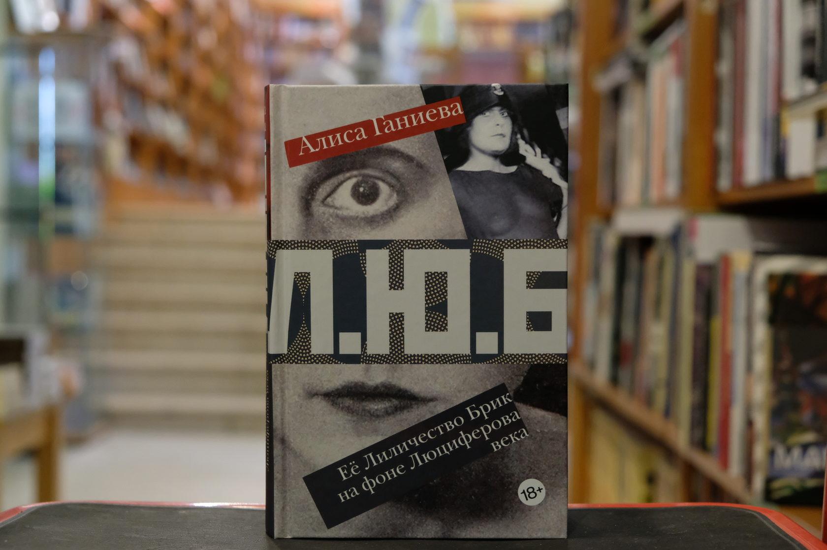 Алиса Ганиева «Её Лиличество Брик на фоне Люциферова века» 978-5-235-04306-0