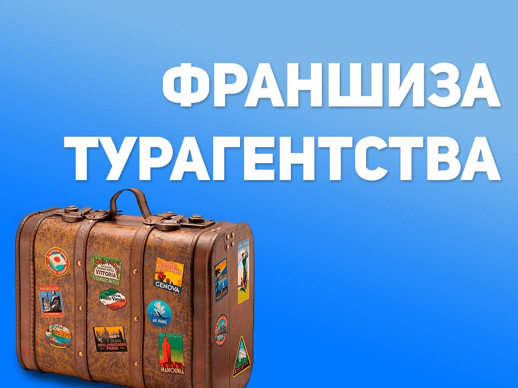 Франшиза турагентства   Купить франшизу.ру
