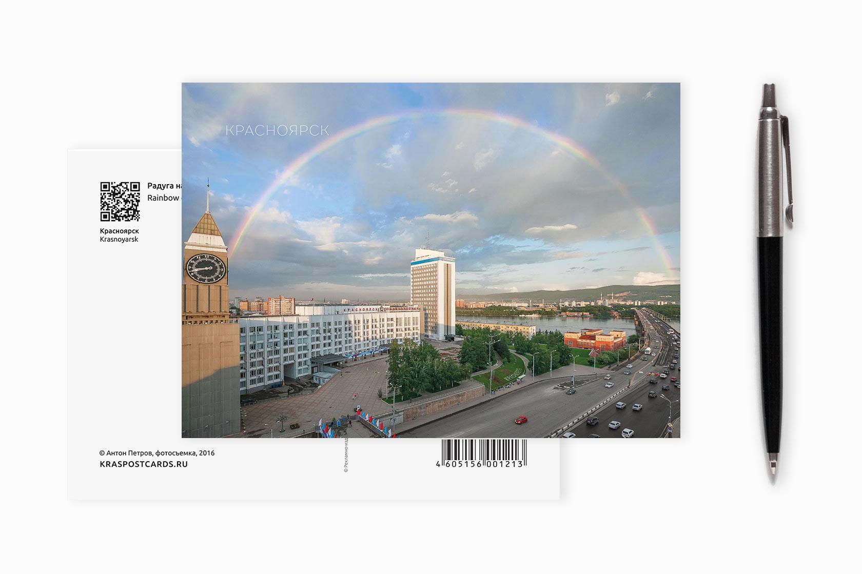 Президенту сша, открытки почтовая радуга