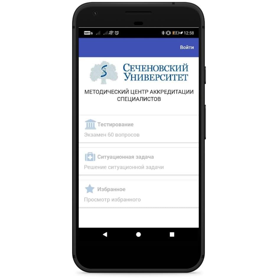 Разбор мобильных приложений по подготовке к аккредитации медработников