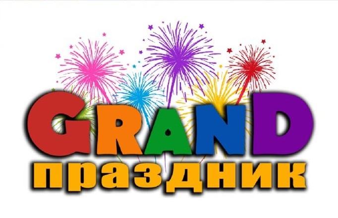 Grand праздник