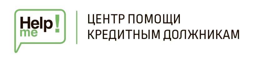 центр помощи кредитным должникам пермь