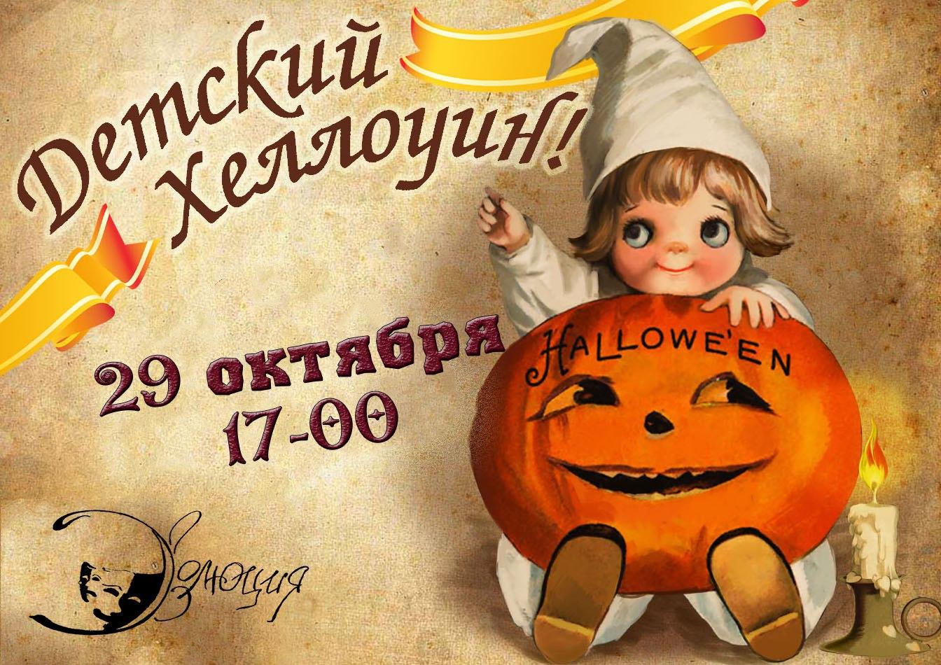 Детский Хэллоуин в Эволюции