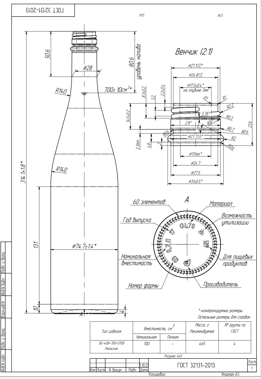 чертеж бутылки шампаснкого прозрачное стекло