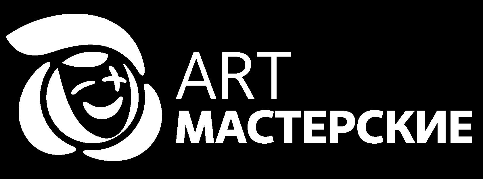 Art Мастерские