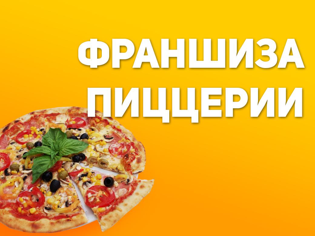 Франшиза пиццерии   Купить франшизу.ру