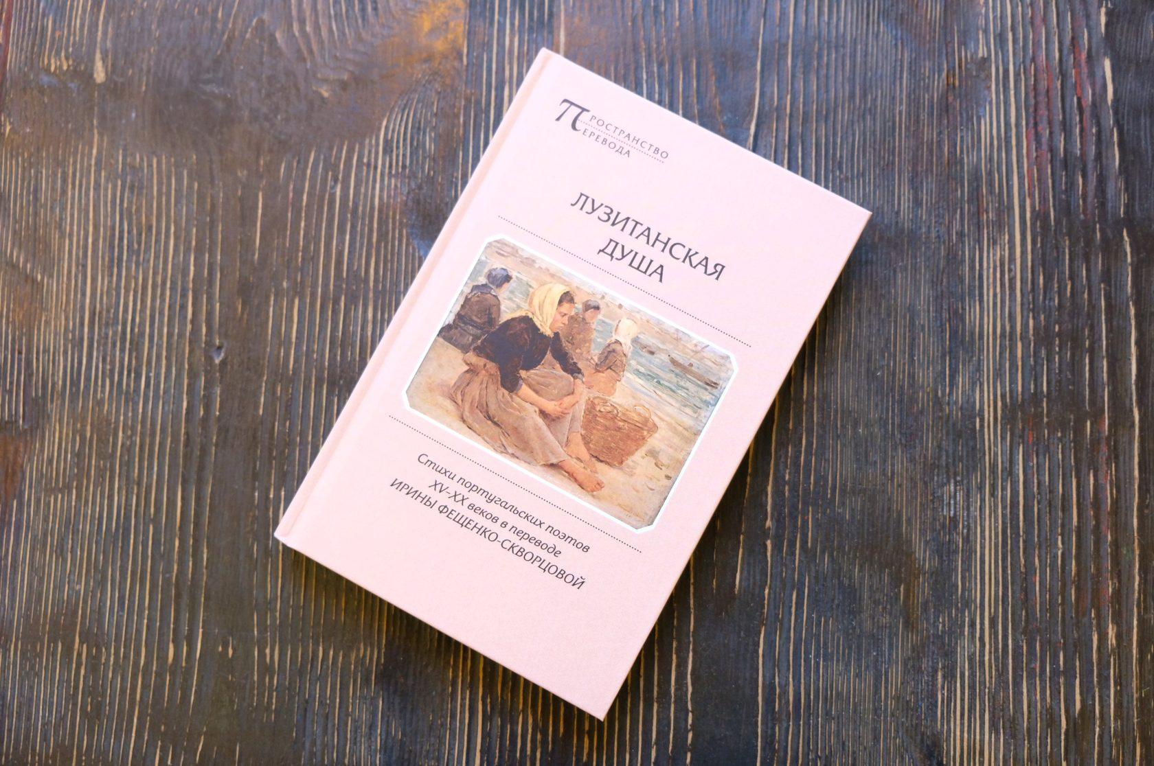 Стихи португальских поэтов