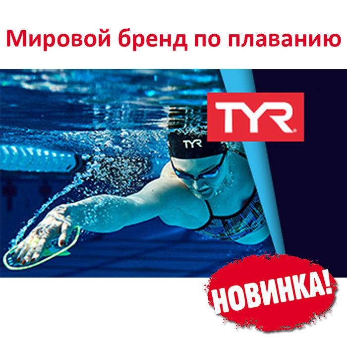 Инвентарь для плавания от американского бренда TYR