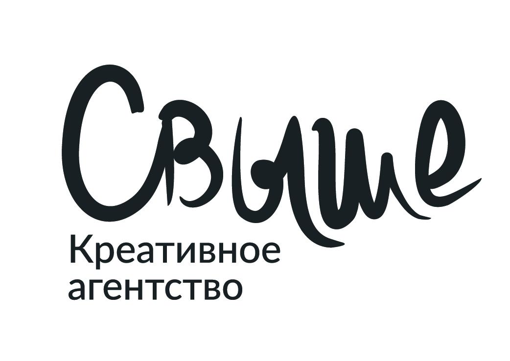 Креативное агентство СВЫШЕ