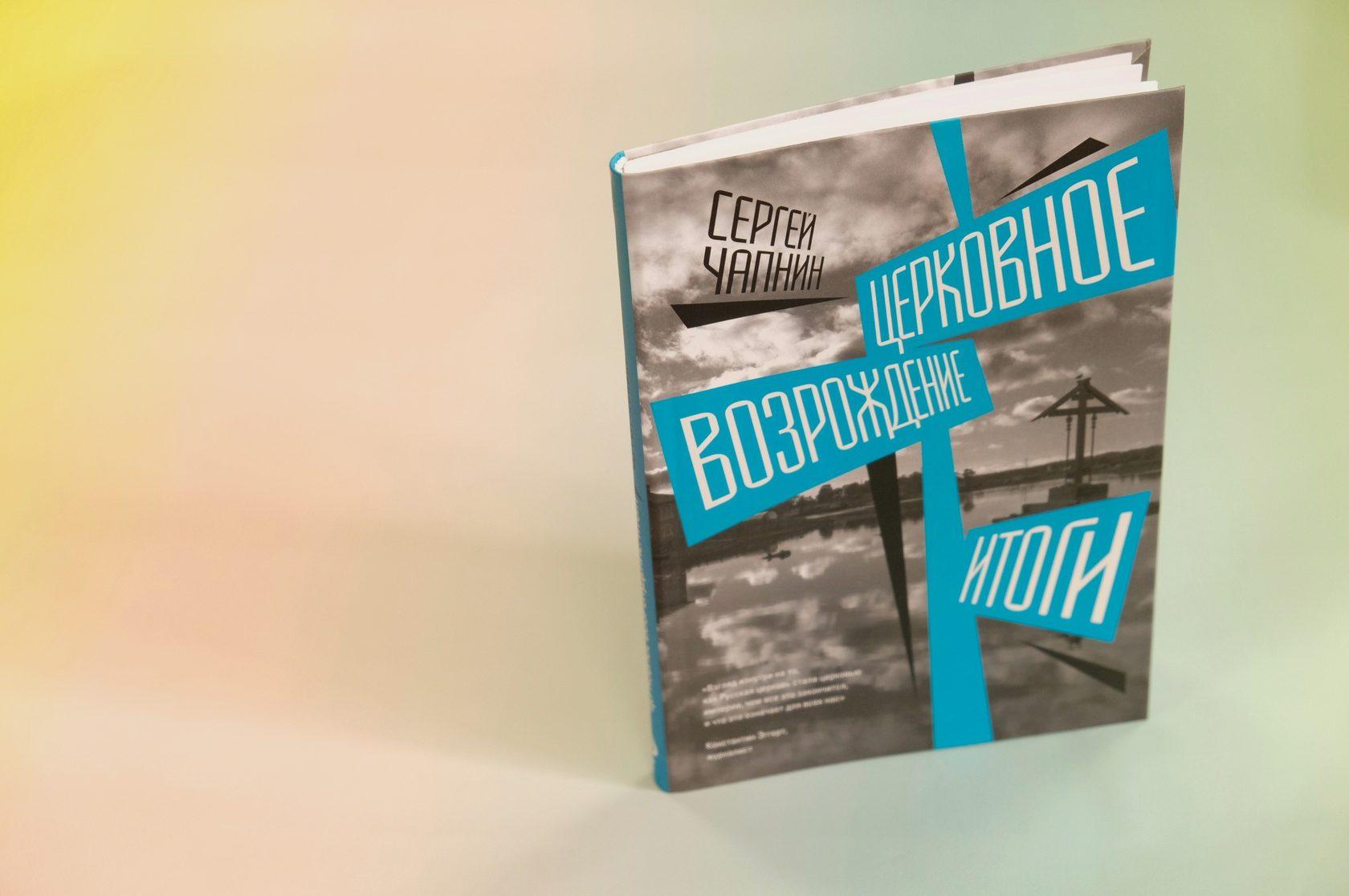 Сергей Чапнин «Церковное возрождение. Итоги»