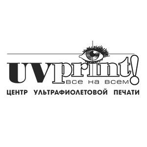 UVprint! Центр ультрафиолетовой печати