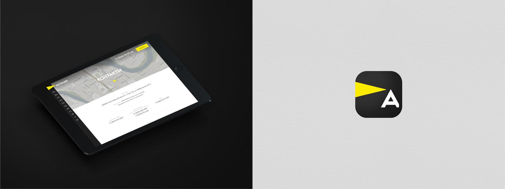 Разработка сайта, иконка мобильного приложения