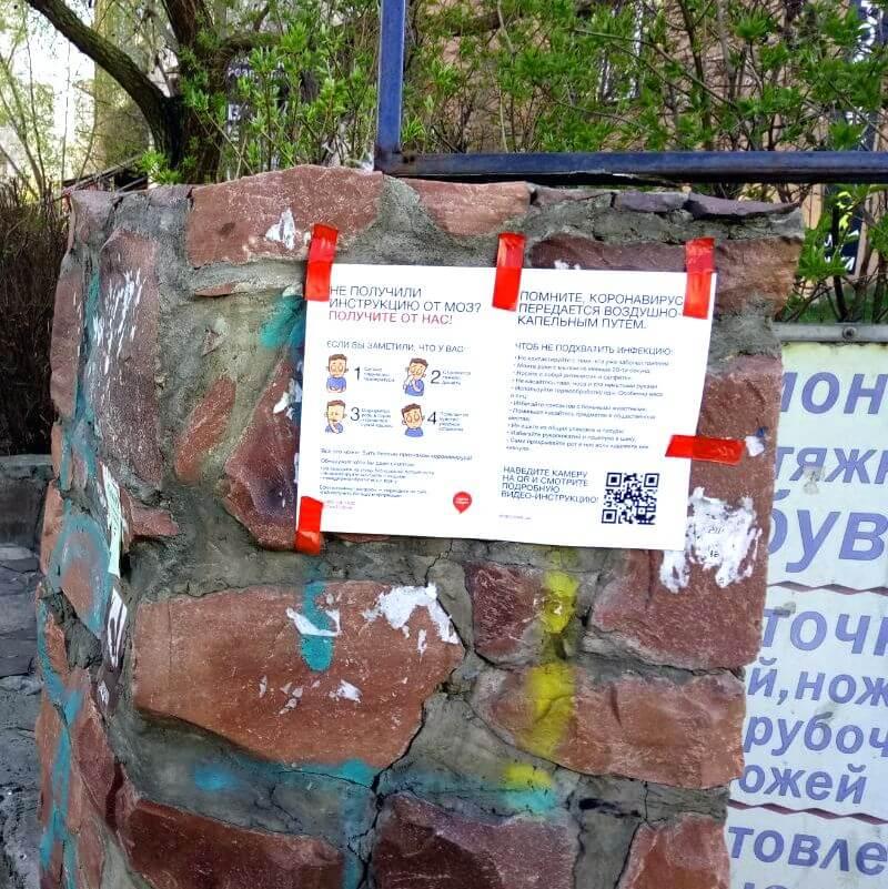 расклейка листовок по covid-19 Партия Шария - фото