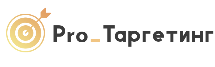 Pro_Таргетинг