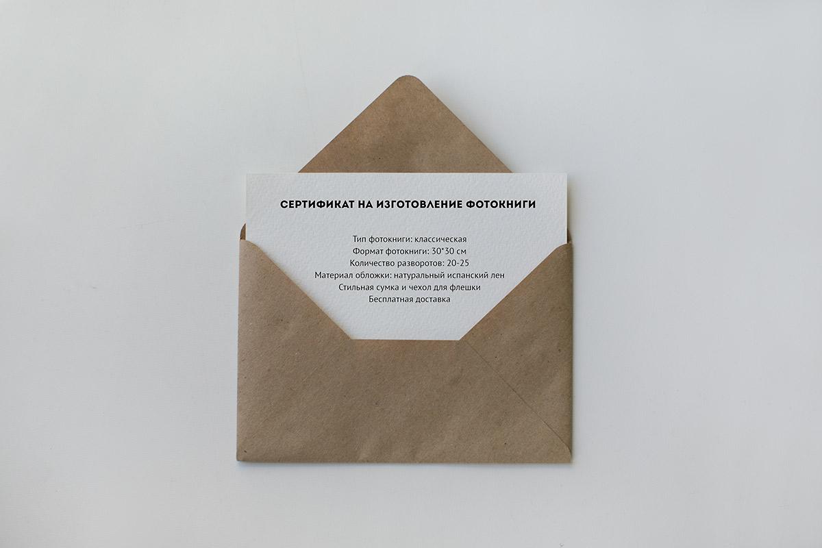 сертификат на создание фотокниги увидите, что вышел