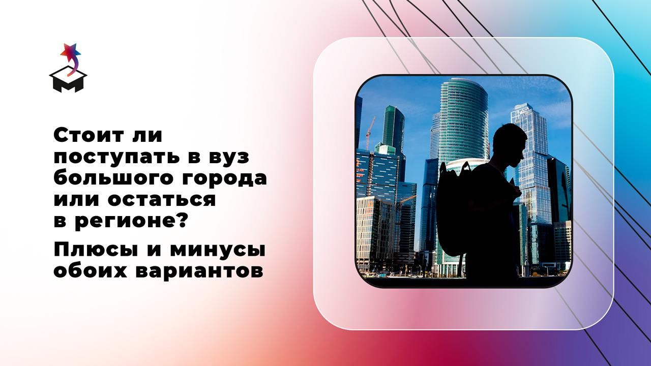 Юноша на фоне Москва-сити