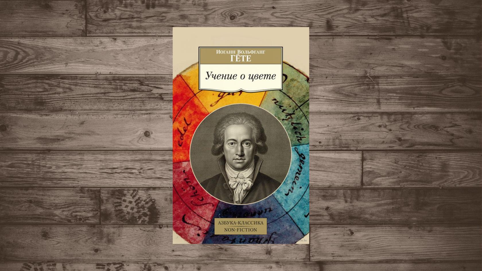 Купить Иоганн Вольфганг Гёте «Учение о цвете», Азбука, 978-5-389-11825-6