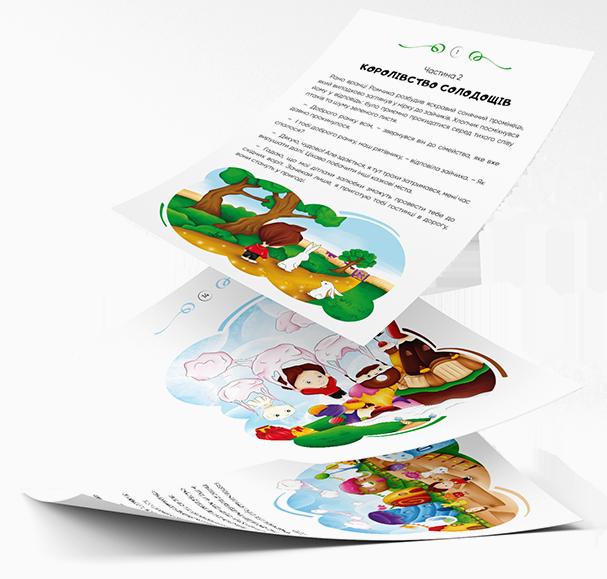 KAZZZKA - Персоналізована дитяча книга