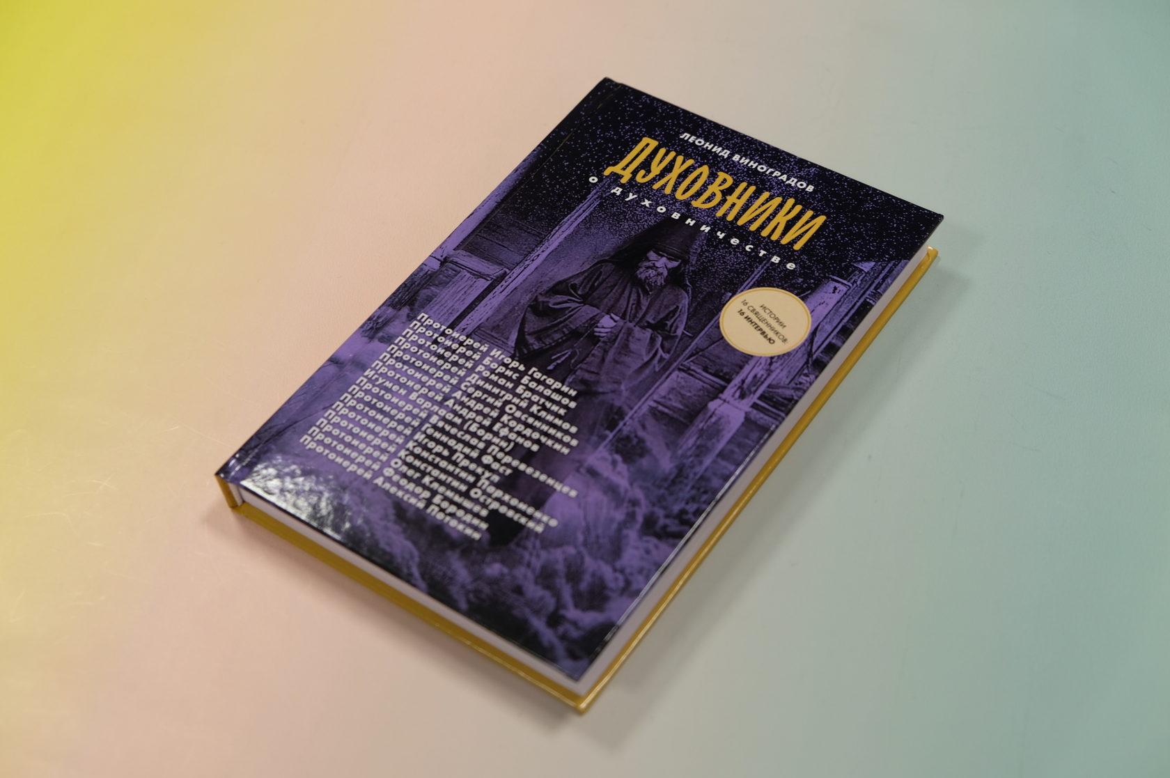 Леонид Виноградов «Духовники о духовничестве»