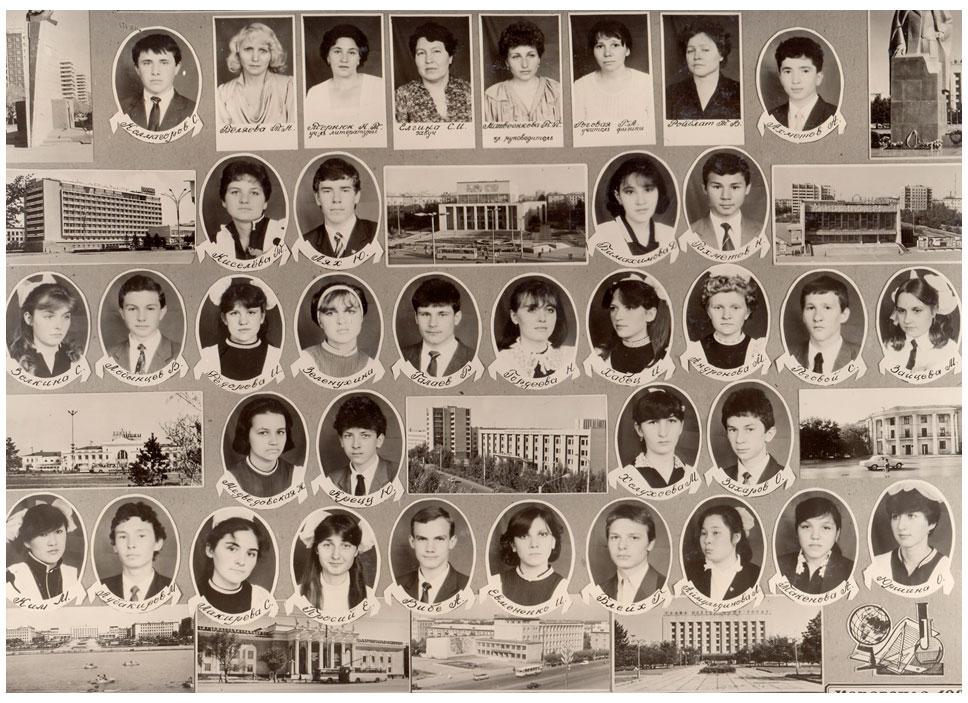10  КЛАСС 1986 г.  Кл. рук. Матвеенкова Т.П.