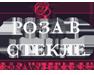 "Интернет-магазин ""Роза в стекле"""